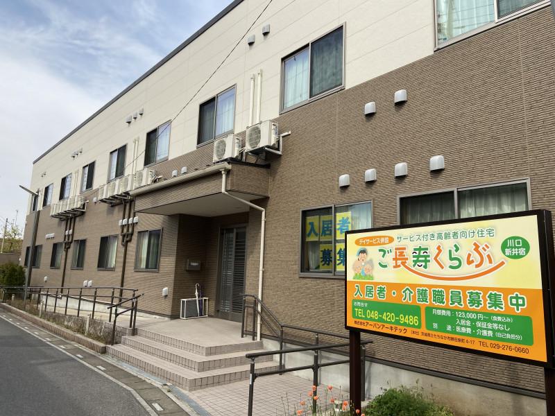 ご長寿くらぶ川口新井宿(サービス付き高齢者向け住宅)の画像(3)