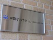 東電さわやかグループホームさいたまの画像(2)