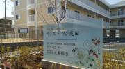 ウィズ・ワン成田の画像(2)
