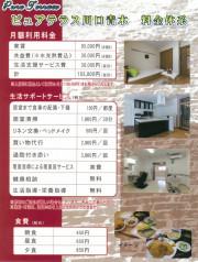 ピュアテラス川口青木(サービス付き高齢者向け住宅)の画像(30)