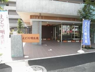 えど川明生苑(介護付有料老人ホーム)の画像(18)玄関