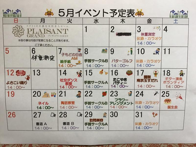 プレザングラン台東谷中(介護付有料老人ホーム)の画像(13)