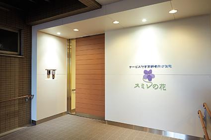 医療法人社団清心会サービス付き高齢者向け住宅 スミレの花の画像(1)