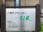 八潮ケアセンターそよ風の画像(2)