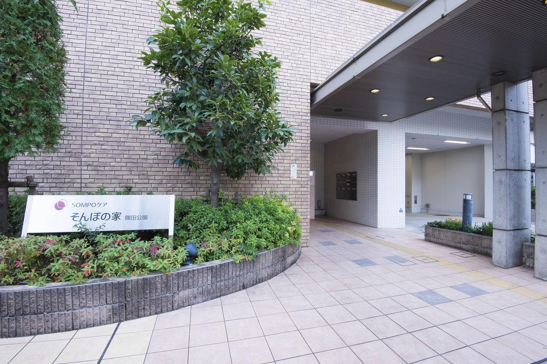 そんぽの家隅田公園の画像