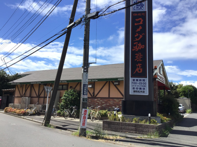 はなまるホーム東浦和(グループホーム)の画像(7)カフェ
