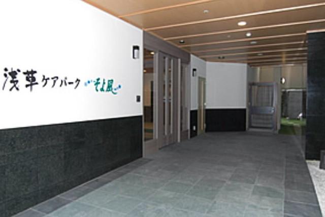 浅草ケアパークそよ風(介護付有料老人ホーム(一般型特定施設入居者生活介護))の画像(1)外観入口