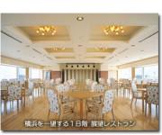 シニアホテル横浜(介護付有料老人ホーム)の画像(11)