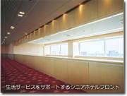 シニアホテル横浜(介護付有料老人ホーム)の画像(13)