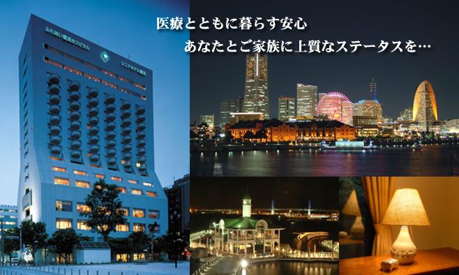 シニアホテル横浜(介護付有料老人ホーム)の画像(1)