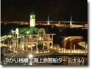 シニアホテル横浜(介護付有料老人ホーム)の画像(9)