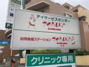 ライフコート杉田【シニア向け賃貸住宅】の画像(2)