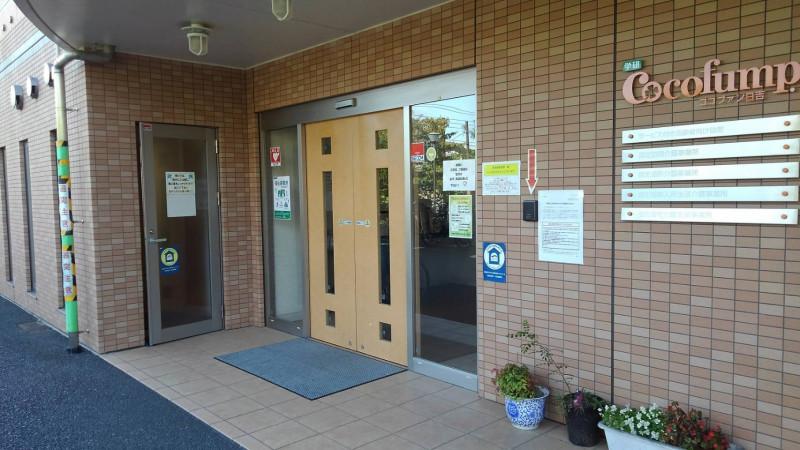 ココファン日吉(サービス付き高齢者向け住宅)の画像(15)介護型入口