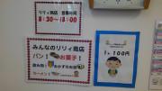 リリィパワーズレジデンス高田西(サービス付き高齢者向け住宅)の画像(10)リリィ商店