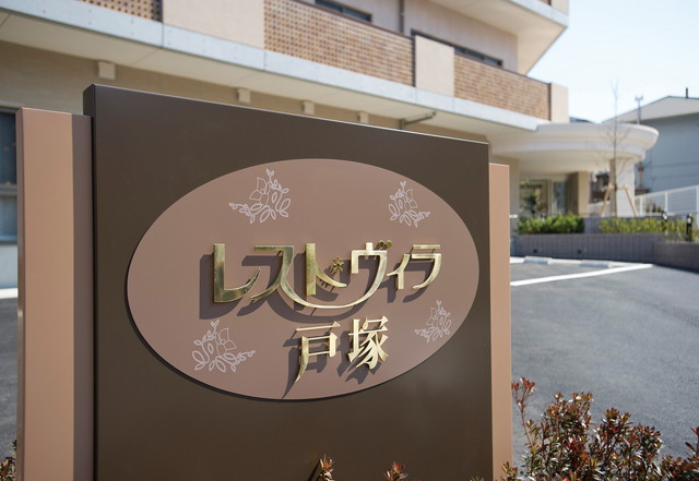 SOMPOケア ラヴィーレ戸塚(介護付有料老人ホーム)の画像(2)
