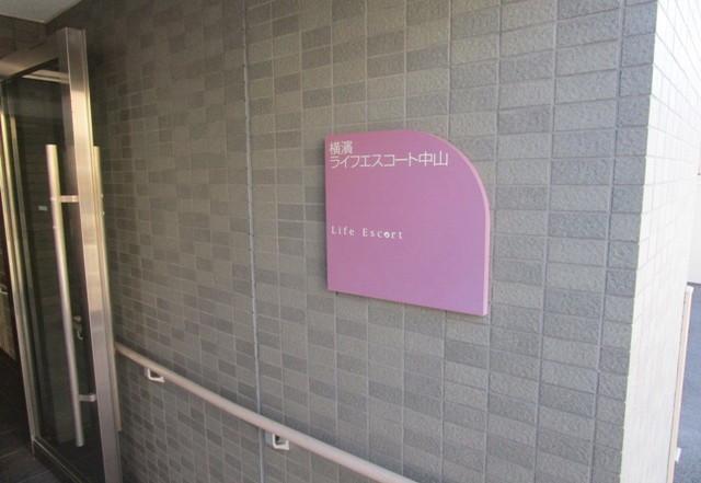 横濱ライフエスコート中山(賃貸)()の画像(2)