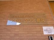 医心館 横浜都筑(住宅型有料老人ホーム)の画像(4)
