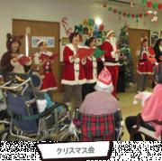 グレースメイト鷺ノ宮(介護付有料老人ホーム)の画像(14)クリスマスイベント
