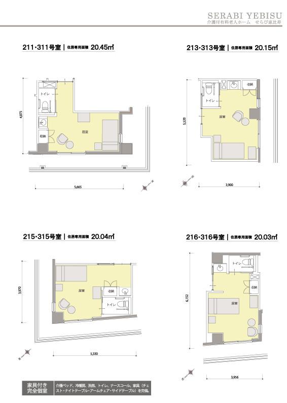 せらび恵比寿(介護付有料老人ホーム)の画像(6)