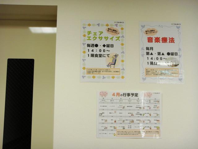 ベストライフ武蔵小金井(介護付有料老人ホーム)の画像(11)