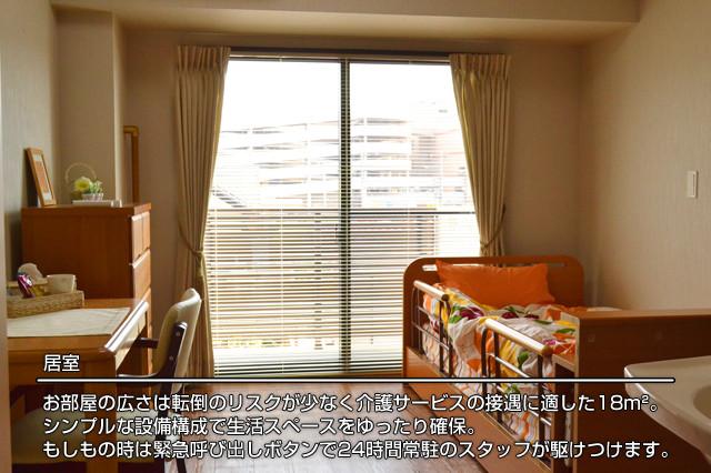 ココファンメゾン中里(サービス付き高齢者向け住宅)の画像(5)