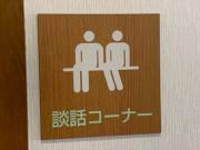 サニーステージ深大寺(介護付有料老人ホーム)の画像(7)