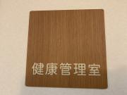 クラシック・コミュニティ横浜(サービス付き高齢者向け住宅)の画像(22)看護士常駐
