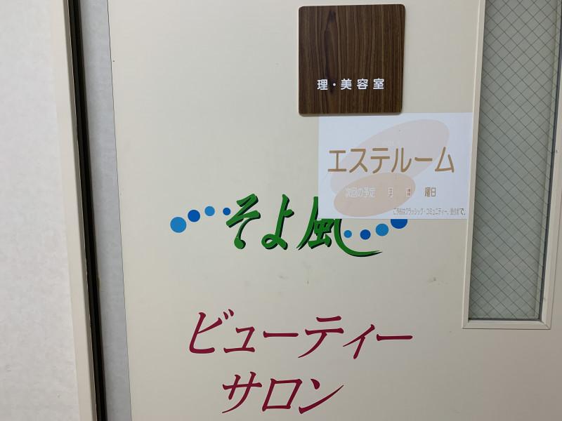 クラシック・コミュニティ横浜(サービス付き高齢者向け住宅)の画像(24)