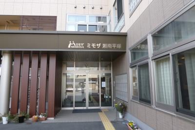 ミモザ湘南平塚(介護付有料老人ホーム)の画像(1)