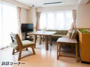 シルバーシティ聖蹟桜ヶ丘(介護付有料老人ホーム)の画像(8)