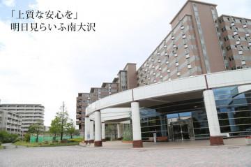 明日見らいふ南大沢の画像(1)