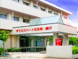 クロスハート石名坂・藤沢の画像