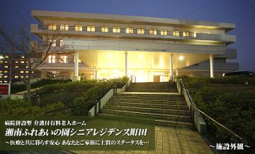 湘南ふれあいの園シニアレジデンス町田の画像