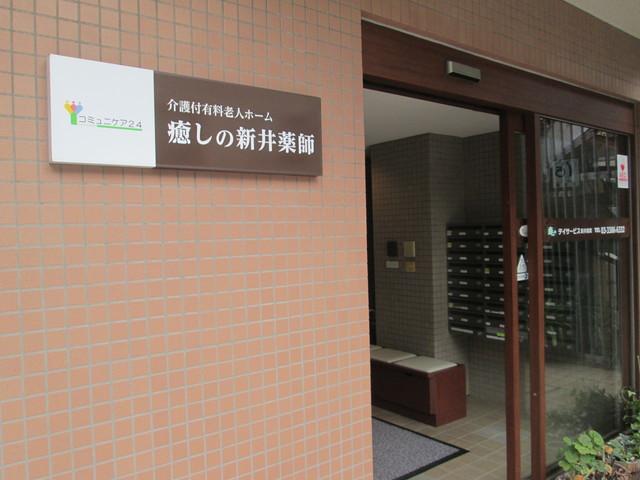 コミュニケア24癒しの新井薬師エントランス