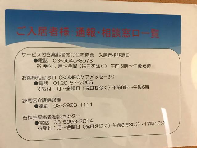 そんぽの家S上石神井通報窓口