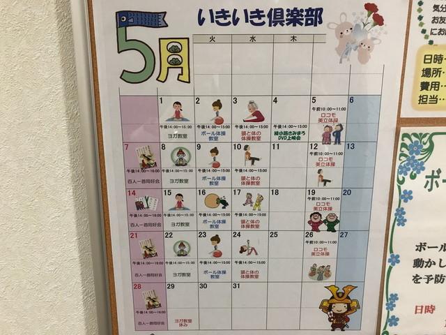 そんぽの家S上石神井レクリエーション