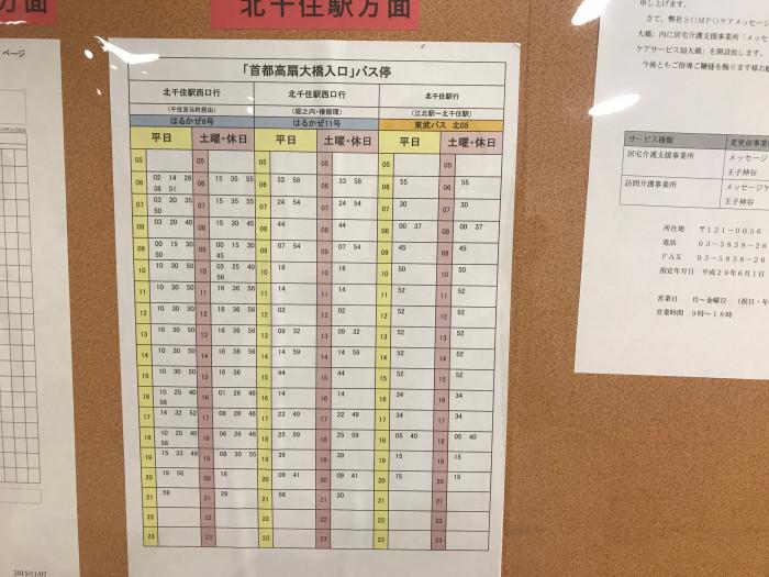そんぽの家S扇大橋バス表