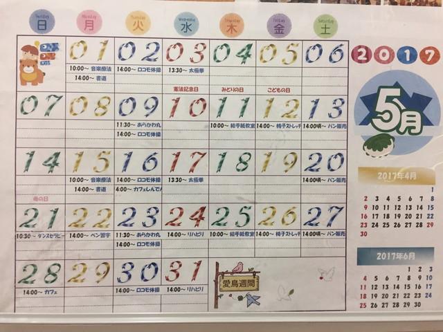 そんぽの家S王子神谷レク表