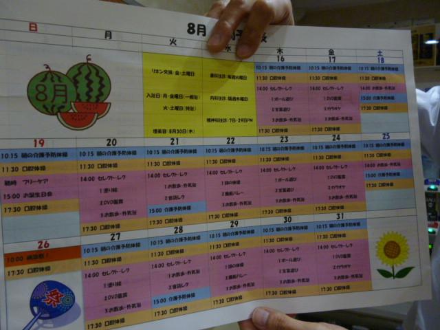 ニチイホーム栗平レクカレンダー