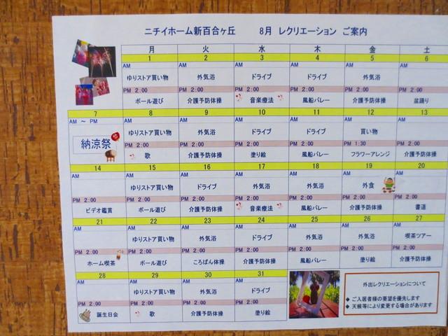 ニチイホーム新百合ヶ丘レクカレンダー