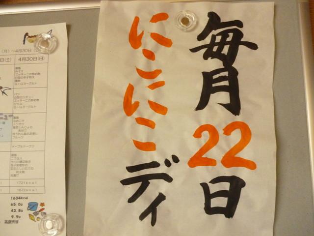フェリエドゥ高座渋谷ニコニコ